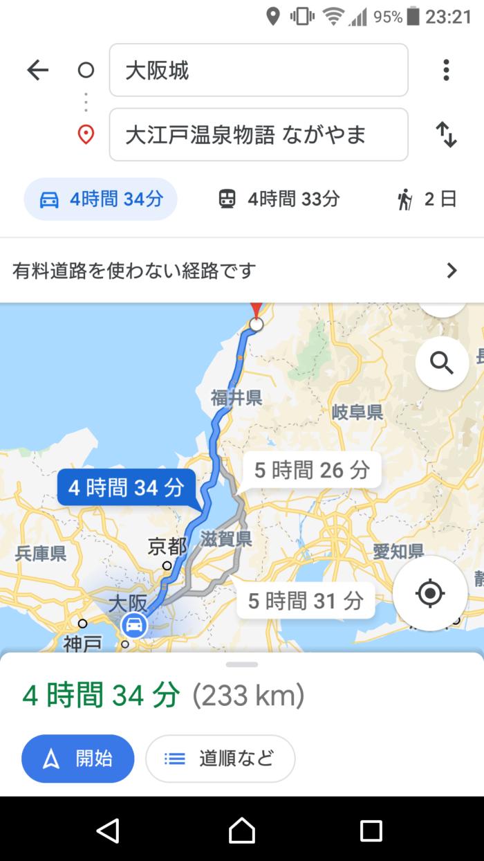 大阪城から大江戸温泉物語ホテルながやままでの有料道路を使わない最速経路