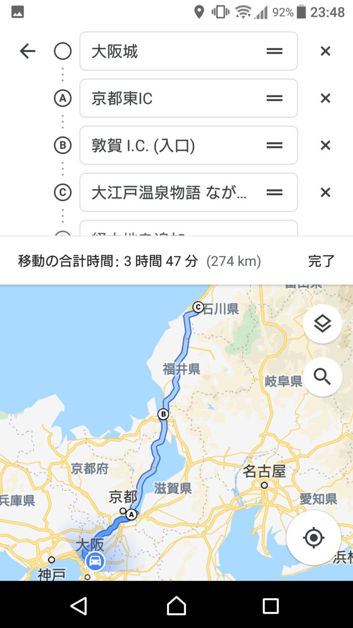 大阪城~京都東IC~敦賀IC~大江戸温泉物語ホテルながやまのドライブルート。早く安く行く方法。
