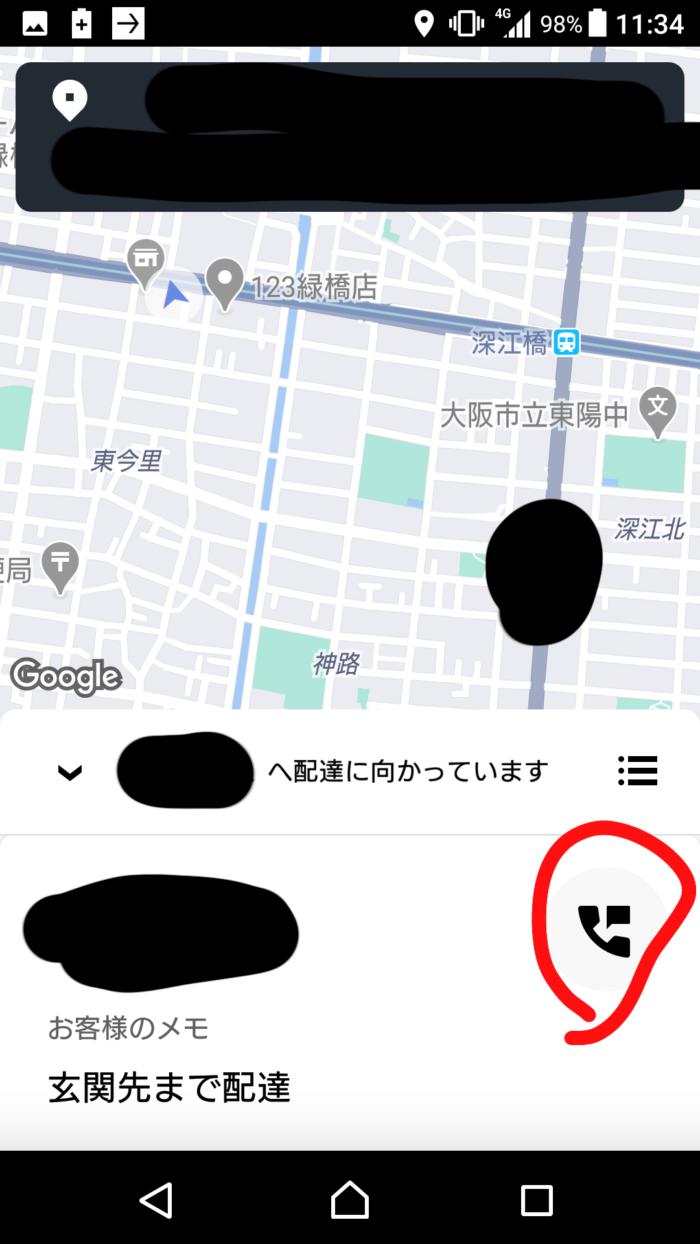 Uber Eats配達用アプリ画面