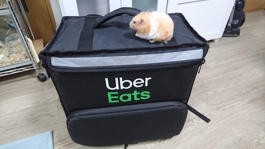 Uber Eats配達パートナーの即金性がすごい!