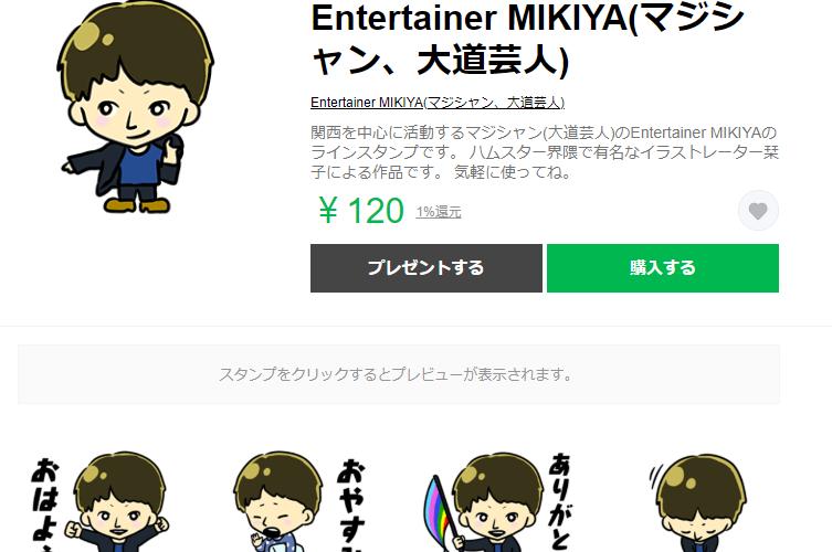 関西(大阪)のマジシャン(大道芸人)Entertainer MIKIYA(エンターテイナーミキヤ)のLINEスタンプ。イラストレーター栞子(リアル嫁)が作成。