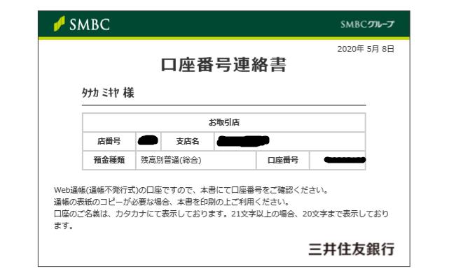持続化給付金や定額給付金の申請時に、三井住友銀行のWEB通帳を使っている(通帳がない)場合の通帳の写真の代わりになるもの。口座番号連絡書。