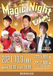 ベロニカマジックナイトvol.87(出演者:Illusionist GAKU、JACK12、ピエコロ、Entertainer MIKIYA)